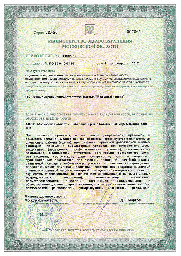 Медицинские санитарные книжки в Электрогорске